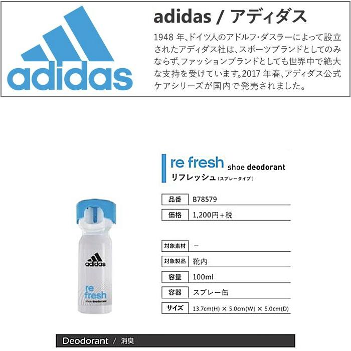 adidas re fresh shoe deodorant