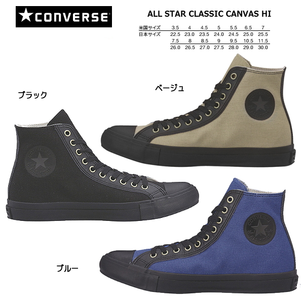 Converse all-stars classical music canvas higher frequency elimination CONVERSE ALL STAR CLASSIC CANVAS HI スニーカーメンズレディーススニーカ men's ladies sneaker ●
