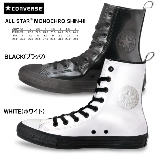 converse all star boots for men