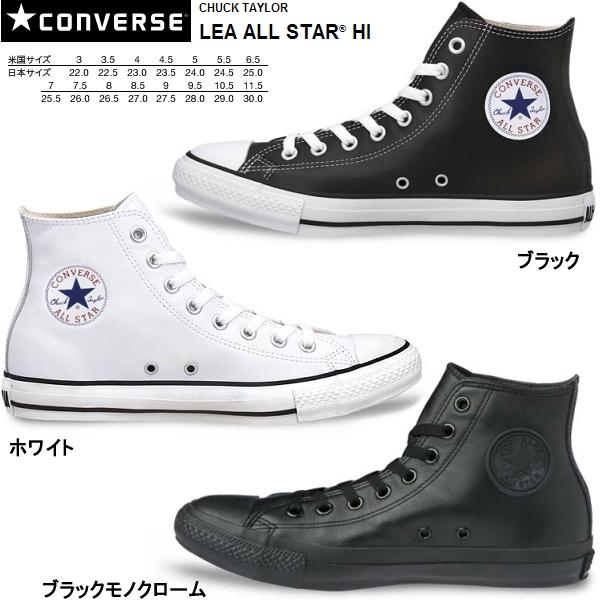コンバース オールスター レザー ハイカット CONVERSE LEA ALL STAR HI メンズ レディース ○黒 白