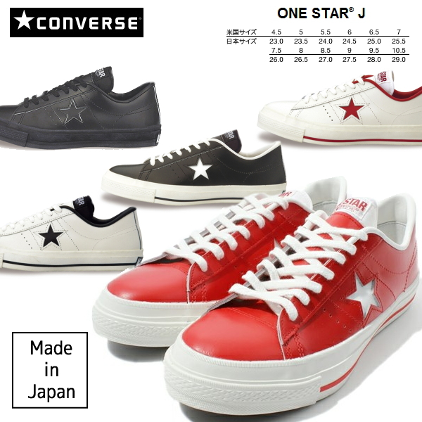 Men gap Dis sneakers one star Converse CONVERSE ONE STAR Converse one star J made in Converse one star J CONVERSE ONE STAR J leather sneakers men sneakers low-frequency cut ○ Japan