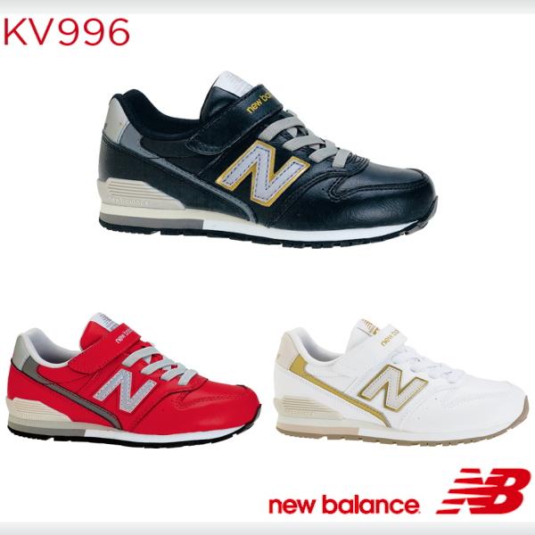 new balance kv996