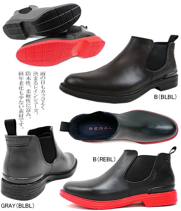 供rigaru REGAL人雨鞋[57GR]旁边戈尔雷恩长筒靴男性使用的雨鞋短长筒靴●