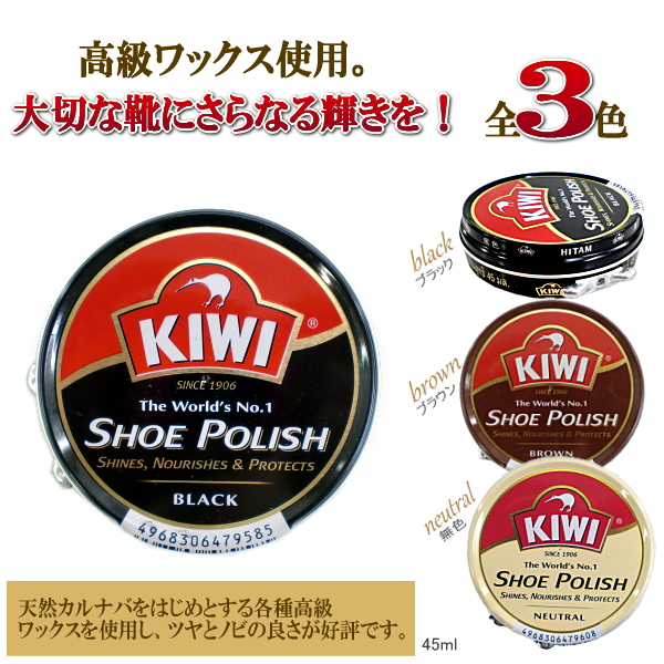 Canned canned shoe polish kiwi black brown colorlessness ● KIWI SHOE POLISH shoe polish shoe polish kiwi brown shoe polish black shoe polish brown
