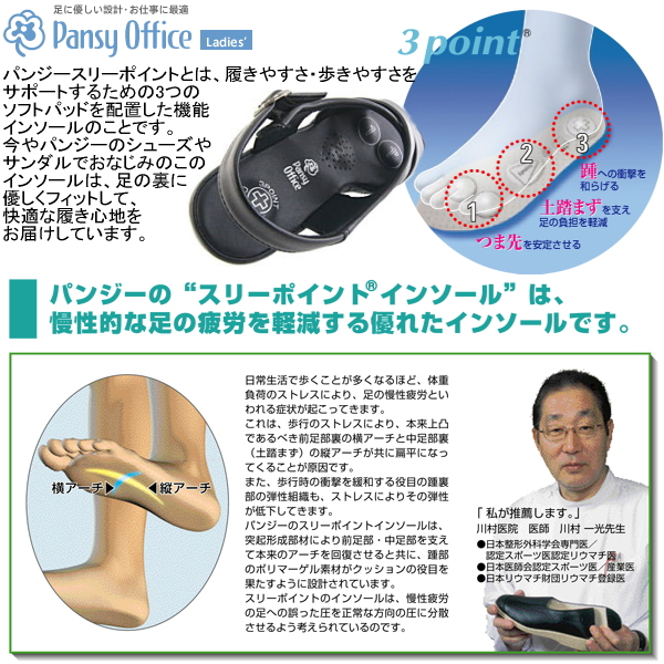 Walk nurse sandals pansy black and white nurse shoes sandals office sandals lady's ぺたんこ nurse sandals pansy black and white nurse shoes nurse sandals Pansy comfortable with a nurse sandals Pansy BB5302 ● three point cushion which are hard to be worn-out
