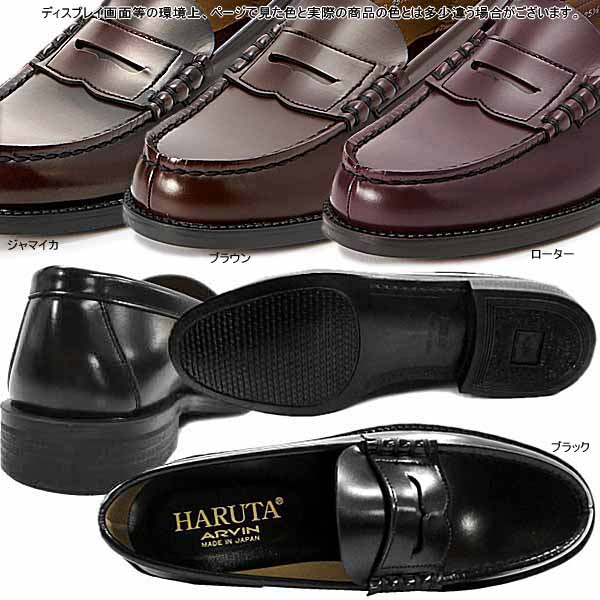 Alta loafers mens HARUTA 6550 «funfur-lined, wide 3 E» school shoes and students shoes / shoes / Black / Brown / rotor / Jamaica men's Loafer 1