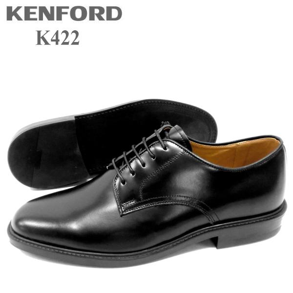 ケンフォード メンズ ビジネスシューズ KENFORD K422 本革 プレーントゥ メンズビジネスシューズ 革靴 紳士靴 日本製