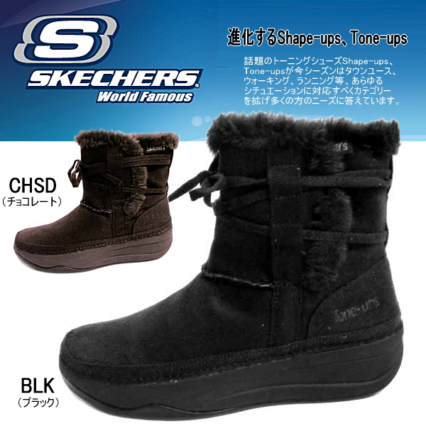 skechers tone up boots Sale,up to 62