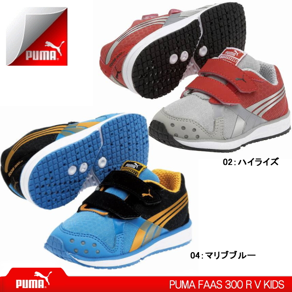 Child kids kids sneaker of the Puma sneakers kids baby PUMA FAAS 300 R V  KIDS Puma farce 186428 shoes shoes child shoes boy woman ○ 02ec1f592