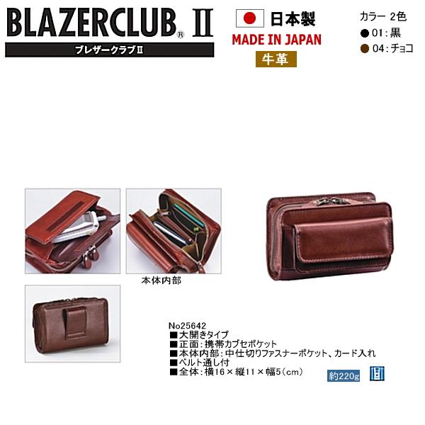 907ff14b3d 鞄 バッグ ブレザークラブ BLAZERCLUB II 牛革 日本製 made in japan メンズ  25642