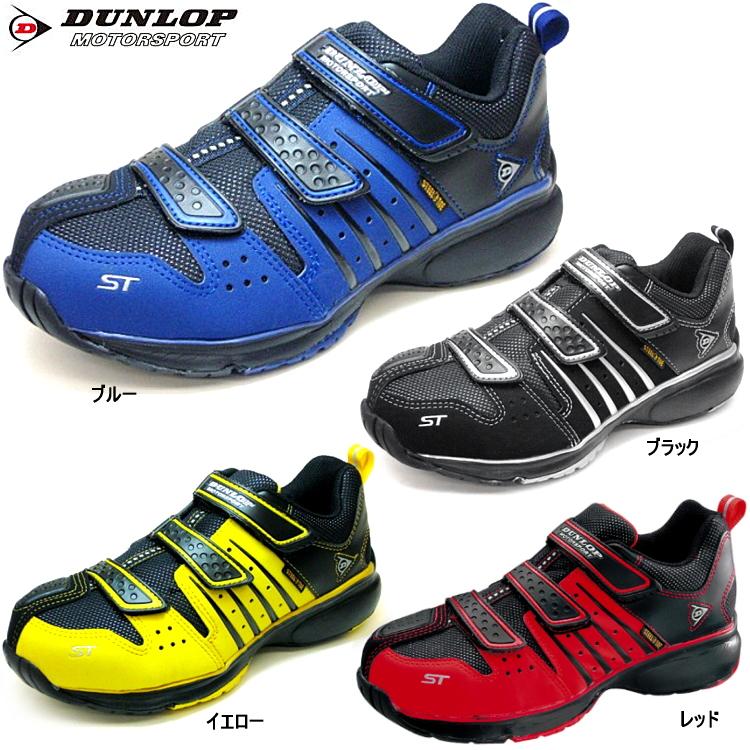 安全靴 ダンロップ マグナム 安心のセーフティシリーズ DUNLOP [ST 302] マグナム マジック・スティールトゥ スニーカー 軽い 軽量 撥水 靴 ブラック 黒 レッド 赤 ブルー 青 大きいサイズ  24.0cm 24.5cm 25.0 25.5cm 26.0cm 26.5cm 27.0cm 28.0cm 29.0cm 30.0cm
