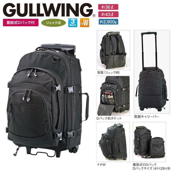 ガルウイング トロリーバッグ(リュック式) GULLWING Trolley bag 黒 【15144】[縦54×横33×幅20(25)[最大寸法:60×33×32、最大高(約105)](cm)]】○ 鞄 かばん バッグ 【PDPD-65】