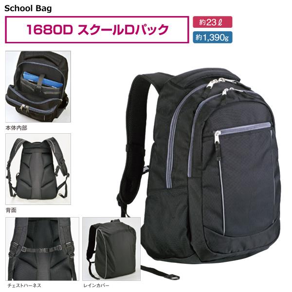 1680D スクールDパック ボーイズ ガールズ school D pack 黒 【42537】[縦49×横37×幅17(cm)]○ 鞄 かばん バッグ 【PDPD-65】