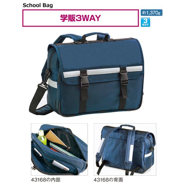 学販3WAY ボーイズ ガールズ school 3WAY bag 黒 紺 【43168】[横41×縦31×幅13(cm)]○ 鞄 かばん バッグ 【PDPD-65】