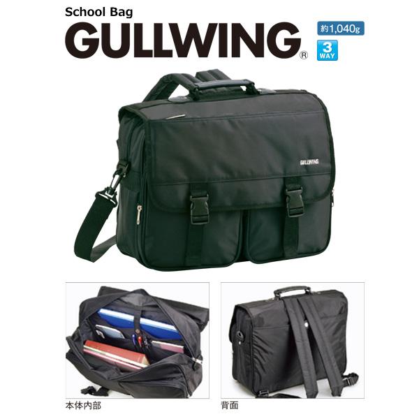 ガルウイング 2P 3WAY ボーイズ ガールズ GULLWING 2P 3WAY 黒 【43173】[横40×縦30×幅12(cm)]○ 鞄 かばん バッグ 【PDPD-65】
