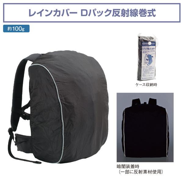 レインカバーDパック反射線巻式 Rain cover 買い物 黒 59030 送料無料限定セール中 ○ PDPD-65 かばん 鞄 ポイント10倍 バッグ