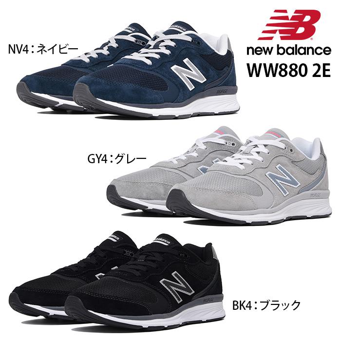 ニューバランス WW880 2E New Balance 靴 スニーカー レディース 運動靴 ランニングシューズ おしゃれ シューズ レディース靴 靴 大きいサイズ 22.0cm 22.5cm 23.0cm 23.5cm 24.0cm 24.5cm 25.0cm ブラック 黒 ネイビー 紺 グレー