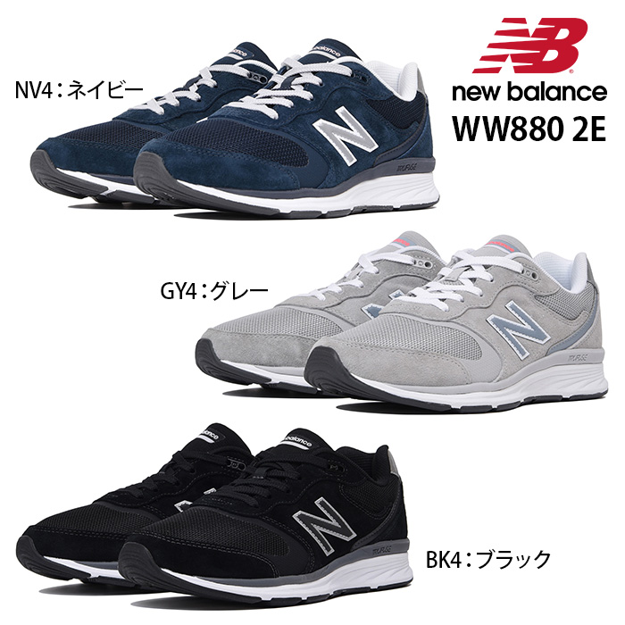 new balance 24.5