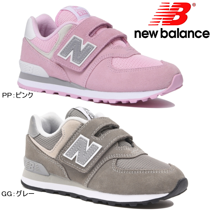 new styles c6a67 b5680 Child suede pink gray magic tape casual sneakers 23.5cm of the New Balance  574 kids sneakers New Balance kids shoes kids Jr. regular article YV574 GG  ...