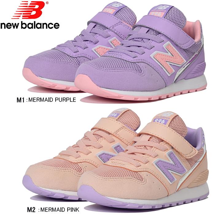 ニューバランス 996 キッズ ジュニア スニーカー New Balance YV996 キッズ ジュニア 靴 女の子 子供靴 可愛い おしゃれ カジュアル ローカット ピンク 24.0cm 23.5cm