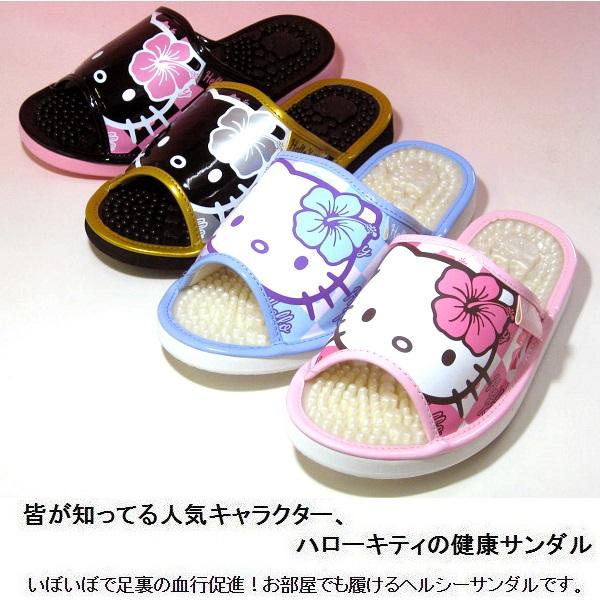 心地よい刺激のヘルシーサンダル 送料0円 Hello Kitty レディス 健康サンダル ハローキティ 数量限定アウトレット最安価格 SA-04148