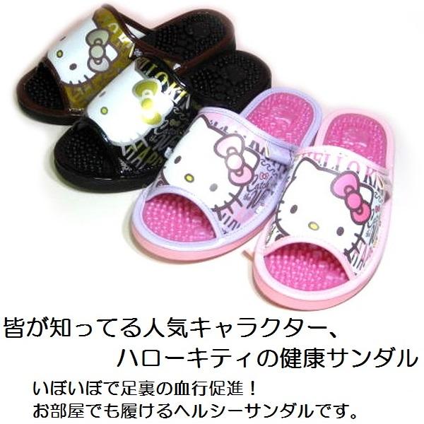 心地よい刺激のヘルシーサンダル 人気急上昇 Hello Kitty レディス 大規模セール ハローキティ 健康サンダル SA-04154