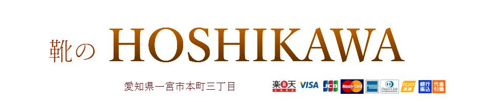 靴のHOSHIKAWA楽天市場店:婦人靴を中心に4000足以上取扱い!