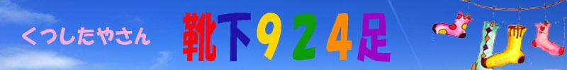 靴下924足:どれでも5足¥1000(税抜)のお店です。