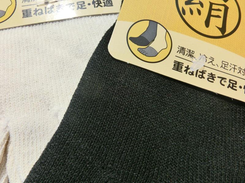 【!5足選んで1000円】レディース 清潔・冷え・足汗対策に シルク混 絹 つま先5本指ソックス 靴下