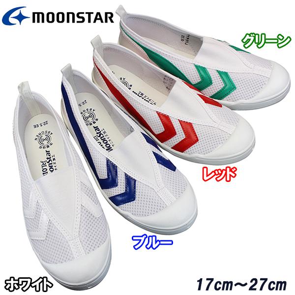 ムーンスター moonstar バイオTEF 01 (17~27cm) 上履き 上靴 子供靴 紐なしスニーカー スクールシューズ 屋内シューズ メンズ レディース ジュニア キッズ 大人 子供 日本製 2E 撥水