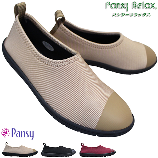 PANSY パンジー 2100 レディース カジュアルシューズ スリッポン 日本製 『4年保証』 パンプス 格安 パンジーリラックス 婦人靴 PansyRelax