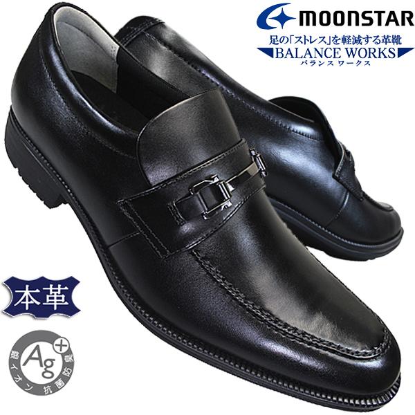 ムーンスター MOONSTAR バランスワークス スポルス SPH4604 ブラック メンズ ビジネスシューズ ビジネス靴 紳士靴 スリッポン 3E 幅広 本革 ビット 抗菌 防臭