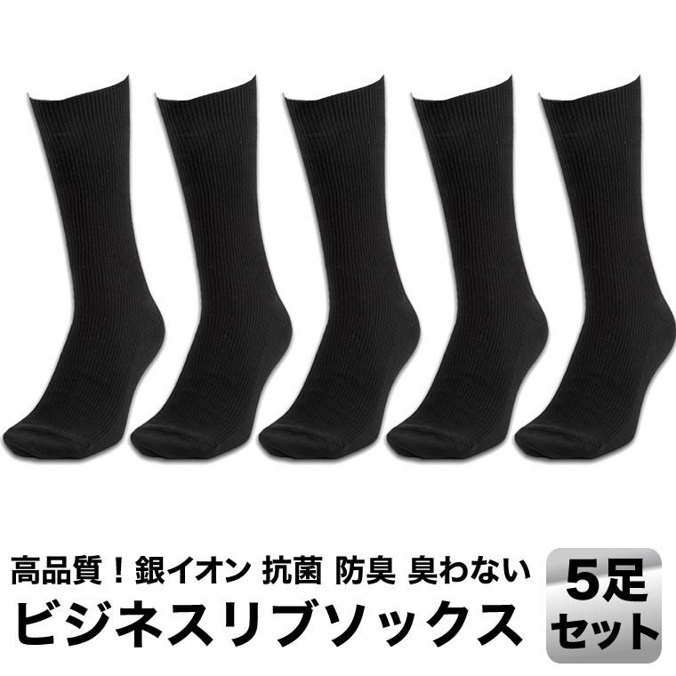 高品質 銀イオン 抗菌 防臭 消臭 臭わない リブソックス 5足組 ビジネス 送料無料 気質アップ 靴下 24~26cm 格安 価格でご提供いたします 26~28cm 5足セット 抗菌防臭 メンズ