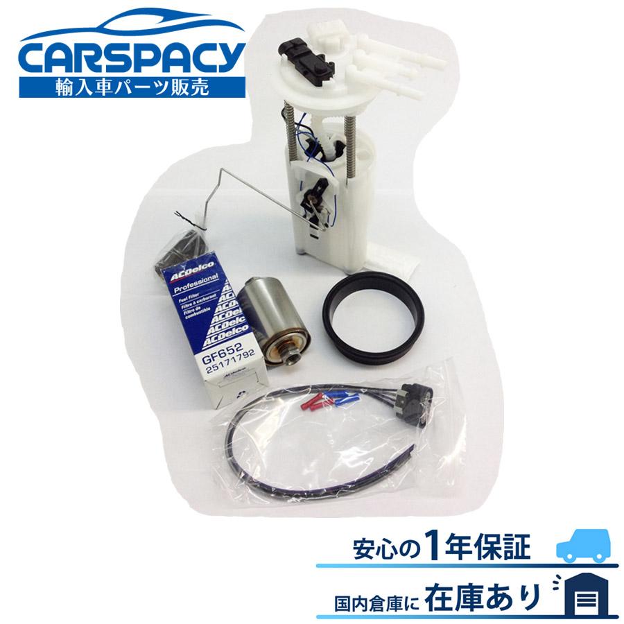 新品即納02-03 キャデラック エスカレード 燃料ポンプ 標準ボディ ベースモデル ショート フューエルポンプ フィルター付 MU1615 1年保証