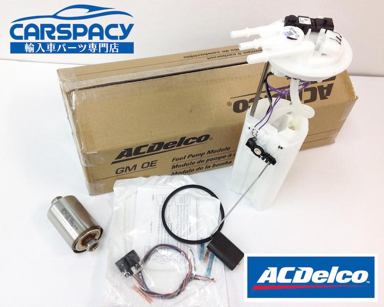 新品 00-03 アストロ 燃料ポンプ 燃料フィルター サファリ ACデルコ MU1775