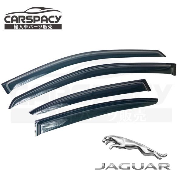 気質アップ 新品即納 ジャガー Xタイプ サイド 買い物 ドアバイザー 2001年以降 セダン