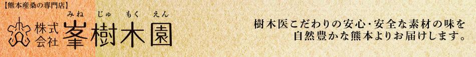 桑の葉・桑の実専門店 峯樹木園:桑の葉茶と桑の実ジャム・桑の実ジュースの峯樹木園
