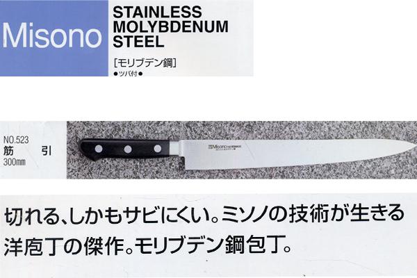送料無料!#523 【MISONO】モリブデン鋼包丁■筋引300mm ■岐阜県関市ミソノ刃物■■業務用に最適Chef's knife【Made in JAPAN】