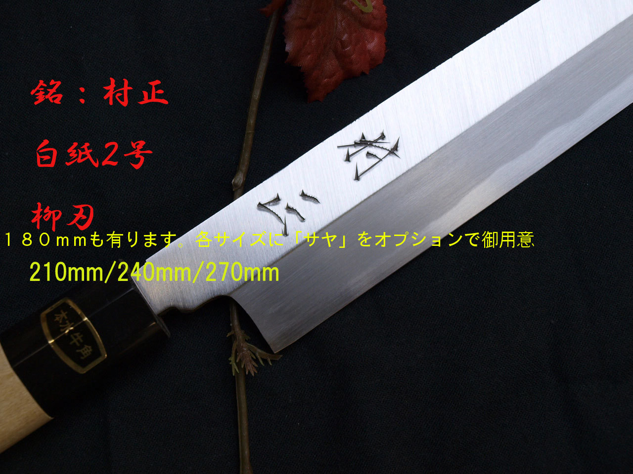 村政日本刀: 生鱼片刀 210 毫米白皮书号 2: 这种水牛模式