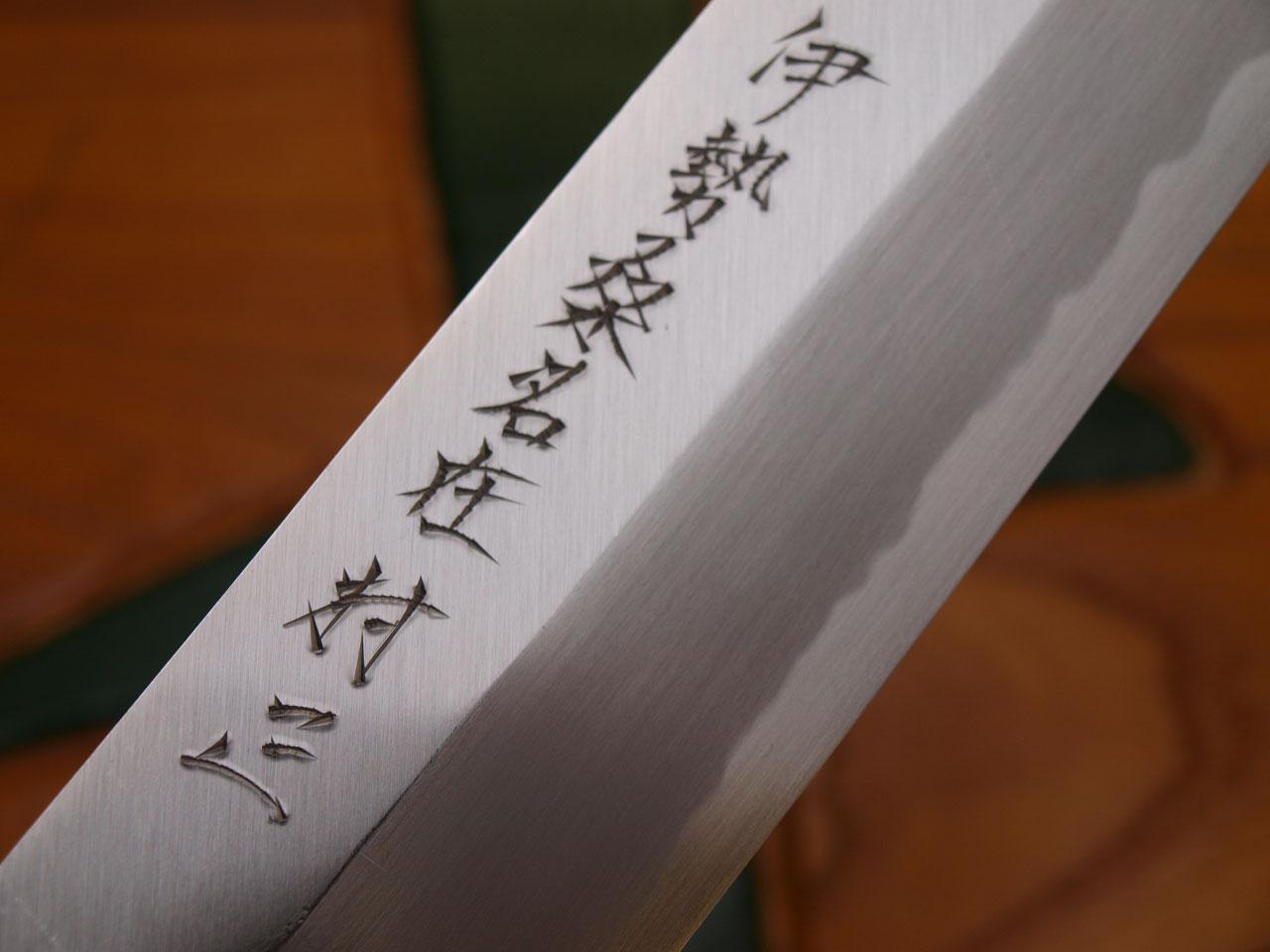 【即納】和包丁 柳刃330mm 銘:【 村正】白紙2号 柳刃包丁★写真は違います。