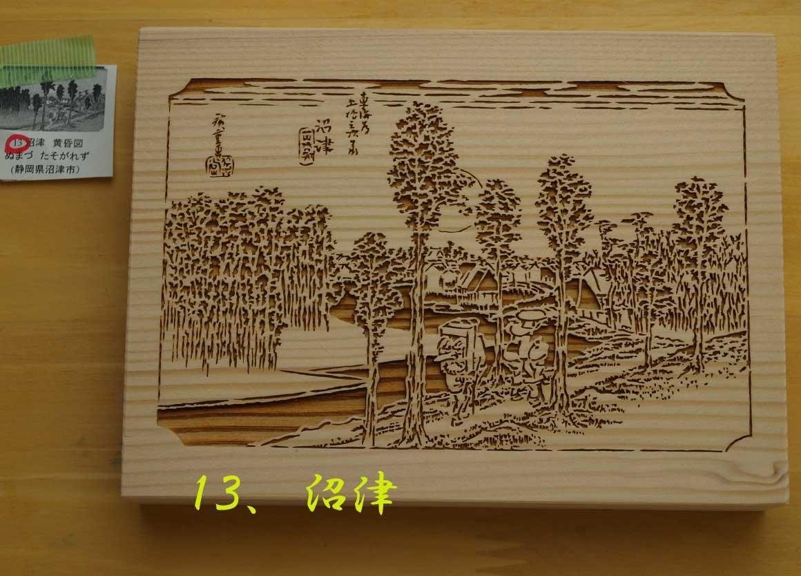 【送料無料】【海苔箱】13「沼津」東海道五十三次 炭置き型 蕎麦屋・旅館向け