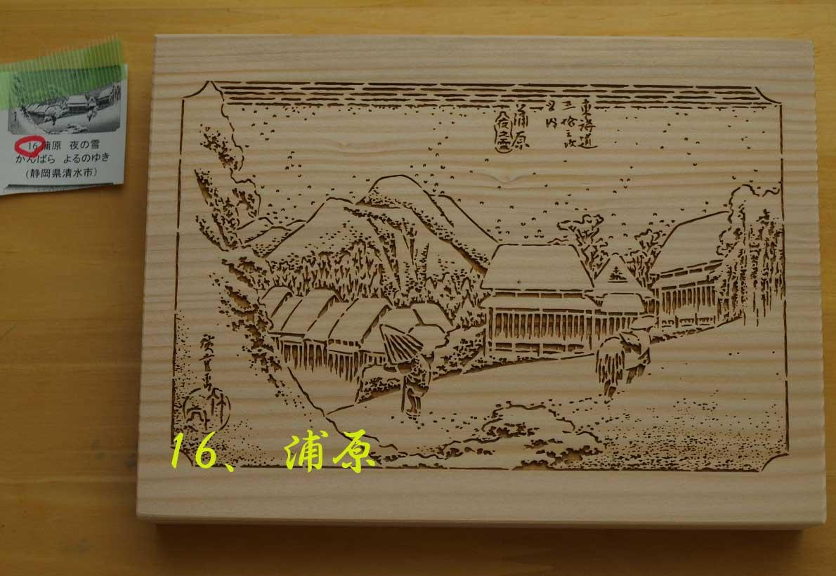 【送料無料】【海苔箱】16「浦原」東海道五十三次 炭置き型 蕎麦屋・旅館向け