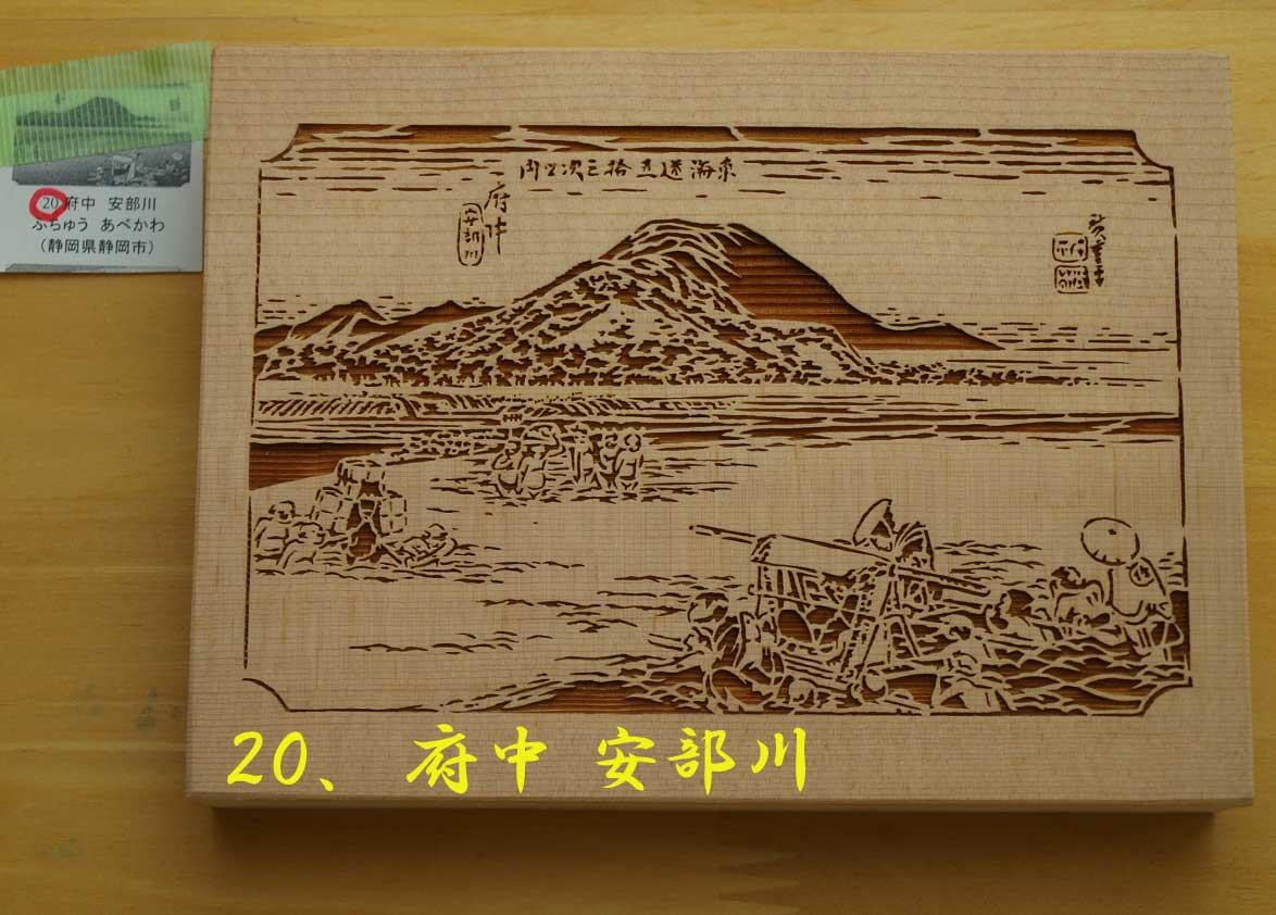 【送料無料】【海苔箱】20「府中」東海道五十三次 炭置き型 蕎麦屋・旅館向け