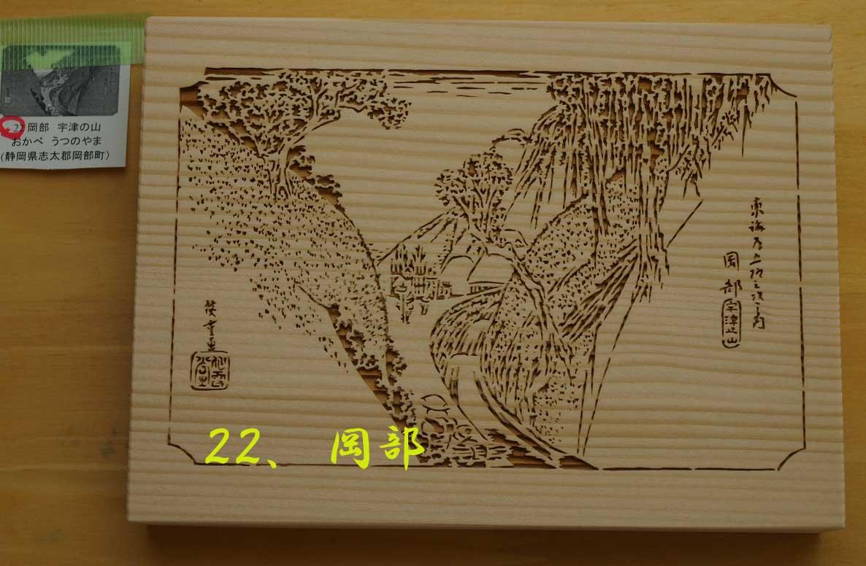 【海苔箱】22「岡部」東海道五十三次 炭置き型 蕎麦屋・旅館向け