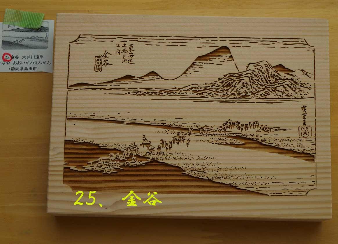 【海苔箱】25「金谷」東海道五十三次 炭置き型 蕎麦屋・旅館向け