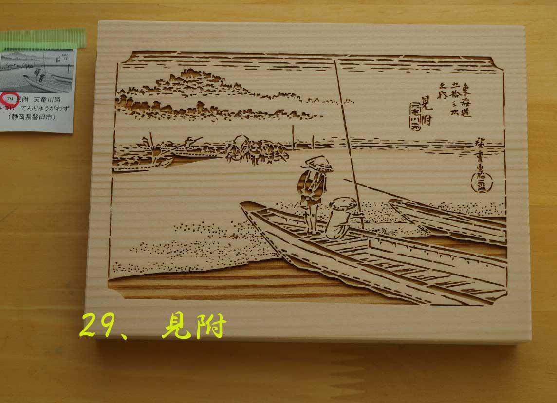 【海苔箱】29「見附」東海道五十三次 炭置き型 蕎麦屋・旅館向け