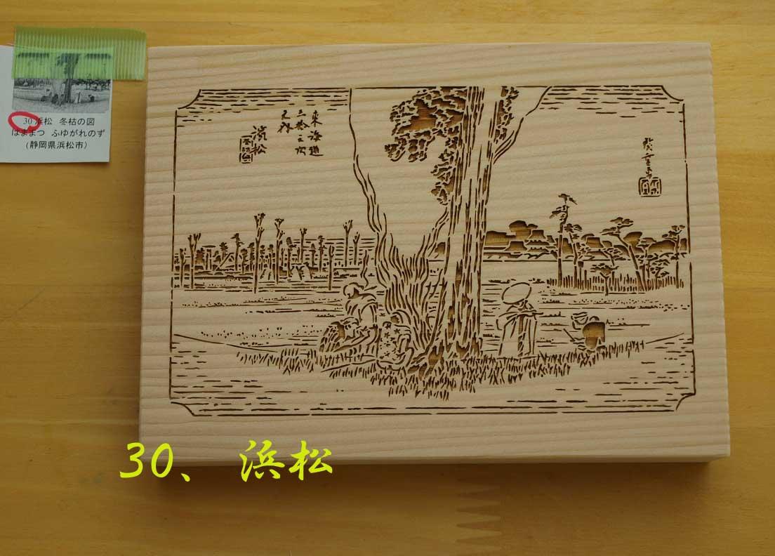 【海苔箱】30「浜松」東海道五十三次 炭置き型 蕎麦屋・旅館向け