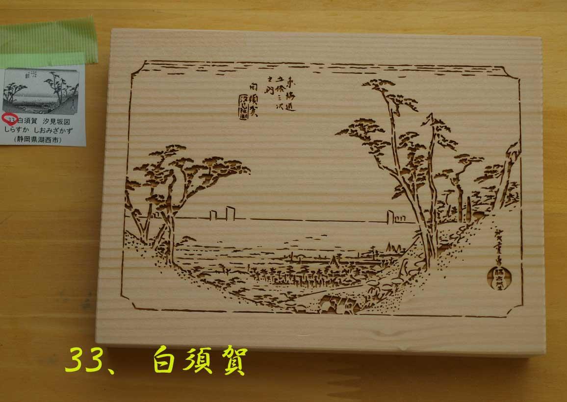 【海苔箱】33「白須賀」東海道五十三次 炭置き型 蕎麦屋・旅館向け