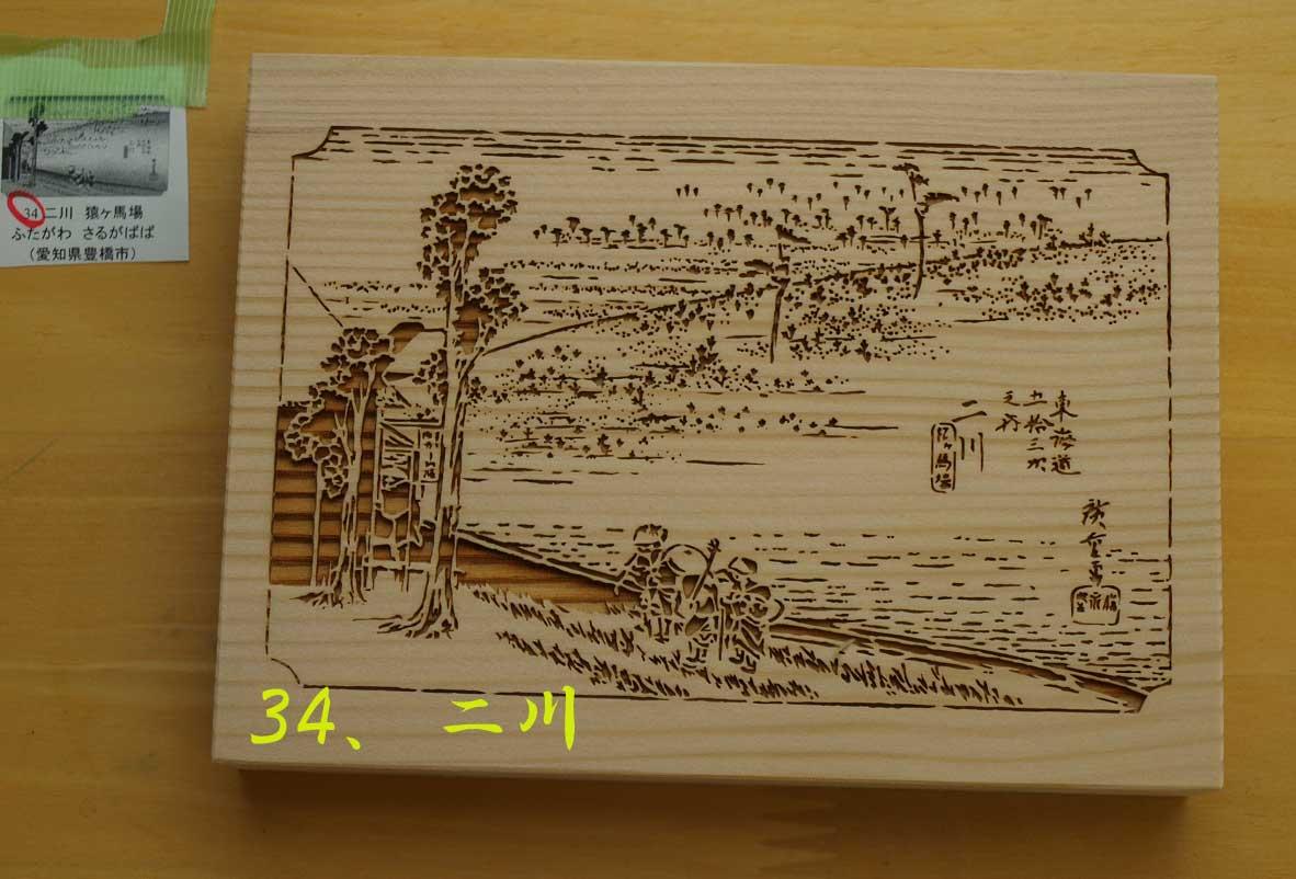 【海苔箱】34「二川」東海道五十三次 炭置き型 蕎麦屋・旅館向け