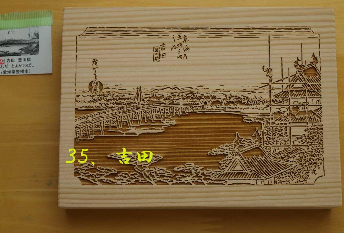 【海苔箱】35「吉田」東海道五十三次 炭置き型 蕎麦屋・旅館向け